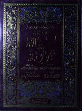 نعمۃ الودود فی شرح سنن ابو داؤد جلد پنجم : Nemat Ul Wadood Fi Sharah Sunan Abi Dawood Vol-5