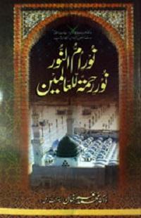 نورام النور نور رحمۃللعالمین ﷺ جلد سوم : Noor e umm ul noor noor rehmatul lil alameen Jild 3