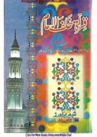 قرأت خلف الامام امام کے پیچھے قرات کرنا : Qirat Khalful Imam (Imam key Pichey Qirat Karna)