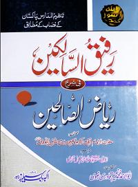 رفیق السالکین فی شرح ریاض الصالحین جلد چہارم : Rafeeq Us Salikeen Sharah Riyaz Us Saliheen Jild 4