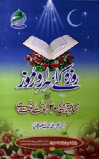 روزہ کے اسرارورموز مع تراویح بیس رکعات : Roza Ke Asrar O Rumooz (Tarawih 20 rakaat)