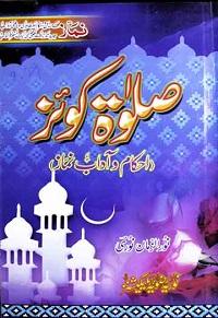 صلوۃ کوئز احکام و آداب نماز : Salat Quiz Ahkam O Adab E Namaz