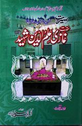 سیرت غازی علم الدین شہید رحمتہ اللہ علیہ : Seerat Ghazi Ilmuddin Shahid