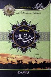 سیرت حبیب دوعالم ﷺ : Seerat Habib-e-Do Alam S.A.W