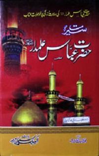 سیرت حضرت عباس علمدار رضی اللہ تعالی عنہ : Seerat Hazrat Abbas Alamdar
