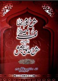 شرح حدائق بخشش از مولانا غلام حسن قادری : Sharah Hadaiq E Bakhshish By Molana Ghulam Hassan Qadri
