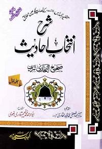 شرح انتخاب احادیث جلد اول صحیح البخاری شریف : Sharah intkhab e Ahadees Vol-1 Sahi Al Bukhari Sharif