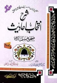 شرح انتخاب احادیث جلد دوم صحیح مسلم شریف : Sharah intkhab e Ahadees Vol-2 Sahih Muslim Sharif