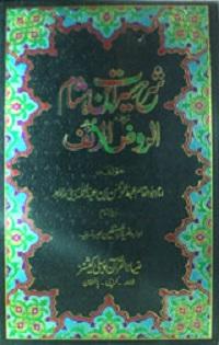 شرح سیرت ابن ہشام ترجمہ الروض الانف جلد چہارم : Sharah Seerat Ibn-e-Hasham Tarjuma Roz Anf Jild 4