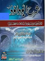 شرح سنن ابو داؤد شریف جلد پنجم : Sharah Sunan Abu Dawood sharif Vol-5