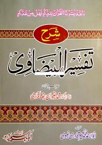 شرح تفسیر البیضاوی : Sharah Tafseer Al Bezavi (al-Baydawi)