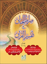 صراط الجنان فے تفسیر القرآن جلد ہفتم : Sirat Ul Jinan Fi Tafseer Ul Quran Jild 7