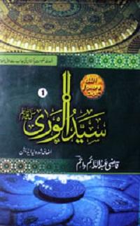 سید الوری جلد سوم : Syed Ul Wara Jild 3