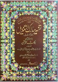 تفسیر مدارک التنزیل و حقائق التاویل مع برکات القرآن جلد اول : Tafseer Madarik ul Tanzeel Wa Haqaiq ul Taweel with Barkatul Quran Vol-1