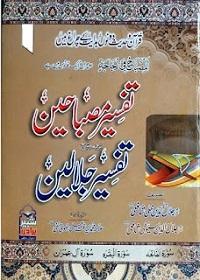 تفسیر مصباحین ترجمہ و شرح تفسیر جلالین جلد پنجم : Tafseer e Misbaheen Urdu Tarjma O Sharah Tafseer e Jalalain Jild 5