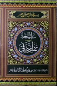 سید التفاسیر المعروف بہ تفسیر اشرفی جلد دہم : Syed ul Tafaseer Almaroof Beh Tafseer e Ashrafi Vol-10