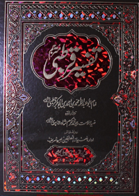 تفسیر قرطبی جلد دہم مترجم پیرمحمد کرم شاہ  : Tafsir Qurtubi Vol-10 Translation Peer Muhammad Karam shah