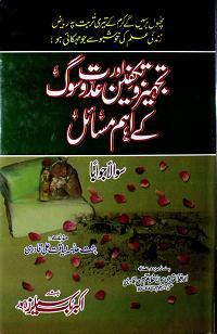تجہیزوتکفین اور عدت و سوگ کے اہم مسائل : Tajheez O Takfheen Aur Edat O Sog Ke Aham Masail