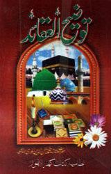 توضیح العقائد : Taudeeh-ul-Aqaid