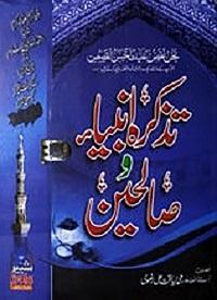 تزکرہ انبیاءوصالحین : Tazkra Anbia O Saliheen