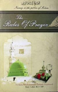 نماز کے احکام : The Rules of Prayer