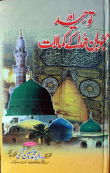 توحید اور محبوبان خدا کے کمالات : Toheed Aur Mehbooban-e-Khuda ke Kamalat