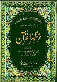 تفسیر مظہر القرآن جلد دوم : Tafseer Mazhar ul Quran Vol-2