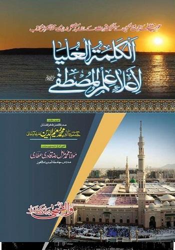الکلمۃ العلیا لاعلاء علم المصطفی ﷺ : Al Kalima Tul Ulya Li Alaae Ilm Ul Mustafa