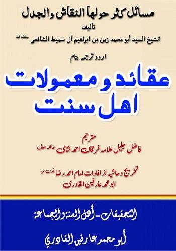مسائل کثر حولھا النقاش والجدال اردو ترجمہ بنام عقائد و معمولات اہل سنت : Aqaid O Mamoolat Ahle Sunnat