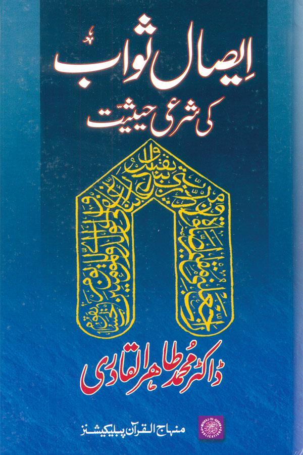 ایصال ثواب کی شرعی حیثیت : Esal E Sawab Ki Sharai Haisiyat