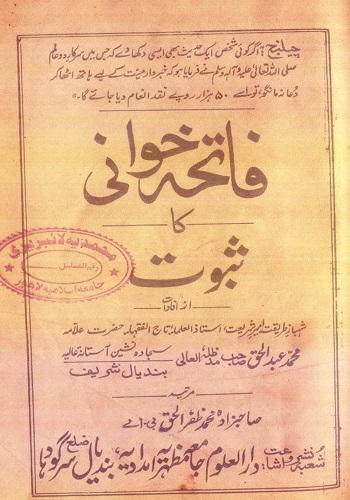 فاتحہ خوانی کا ثبوت : Fatiha Khawani Ka Saboot
