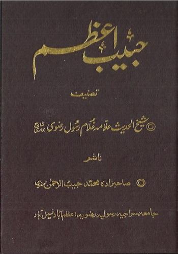 حبیب اعظم ﷺ : Habib E Azam Sallallahu Alaihi Wasallam