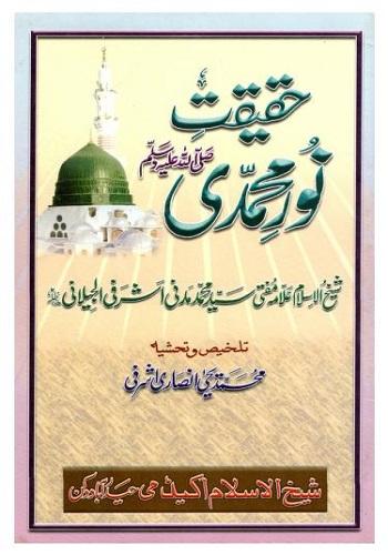 حقیت نور محمدی صلی اللہ علیہ وسلم : Haqiqat E Noor E Mohammadi