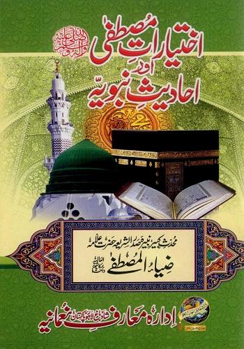 اختیارات مصطفی ﷺ اور احادیث نبویہ ﷺ : Ikhtiyarat E Mustafa( Sallallhu Alaihi Wasalam) Aur Ahadees Nabaviyya
