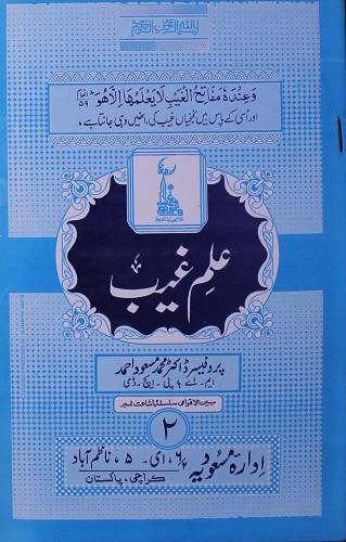 علم غیب : Ilm E Ghaib