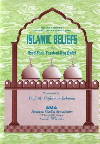 اسلامی عقائد : Islamic Beliefs