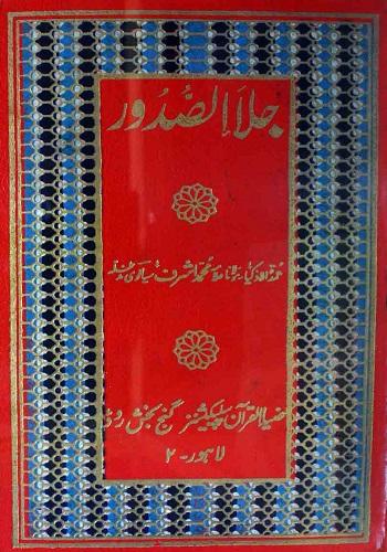 جلاءالصدور فی سماع اہل القبور : Jala Al Sudoor Fi Sama Ahlul Quboor