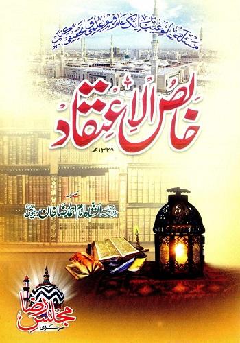 خالص الاعتقاد (علم غیب رسول ﷺ) : Khalis Ul Ateqaad (Ilm E Ghaib Rasool Sallallahu Alaihi Wasallam)