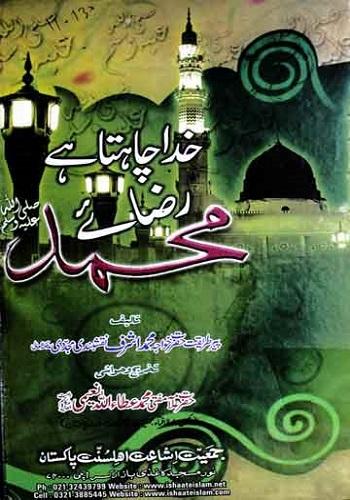 خدا چاہتا ہے رضائے محمد ﷺ : Khuda Chahta He Raza E Muhammad Sallallahu Alaihi Wasallam