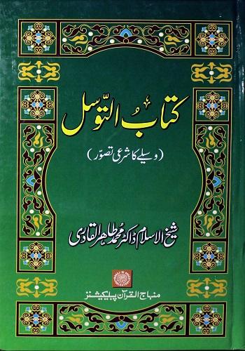 کتاب التوسل وسیلے کا شرعی تصور : Kitab Ul Tawassul Wasile Ka Sharai Tasawwur