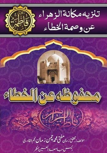 محفوظہ عن الخطاء : Mahfooza An Al Khata