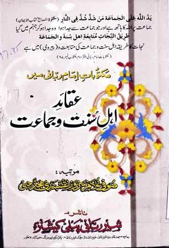 مکتوبات امام ربانی میں عقائد اہل سنت و جماعت : Maktoobat E Imam E Rabbani Main Aqaid AhleSunnat