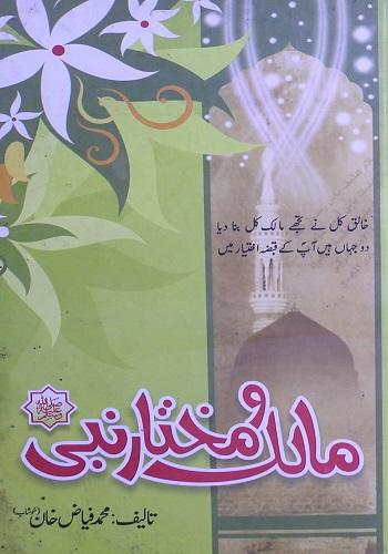 مالک و مختار نبی ﷺ : Malik O Mukhtar Nabi Sallallaho Alaihi Wasallam