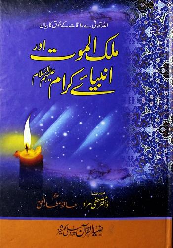 ملک الموت اور انبیائے کرام علیھم السلام : Malik Ul Maut Aur Ambiya Karam Alaihimusalaam