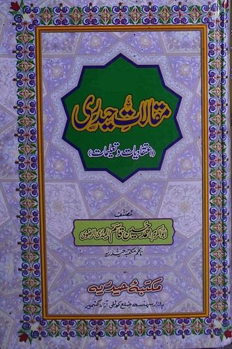 مقالات حیدری جلد پنجم : Maqalat E Haidari Jild 5