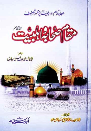 مقام صحابہ و اہلبیت : Maqam E Sahaba O Ahlebait