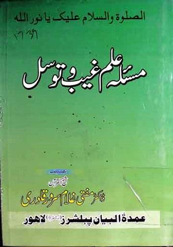 مسئلہ علم غیب و توسل : Masala E Ilm E Ghaib Wa Tawassul