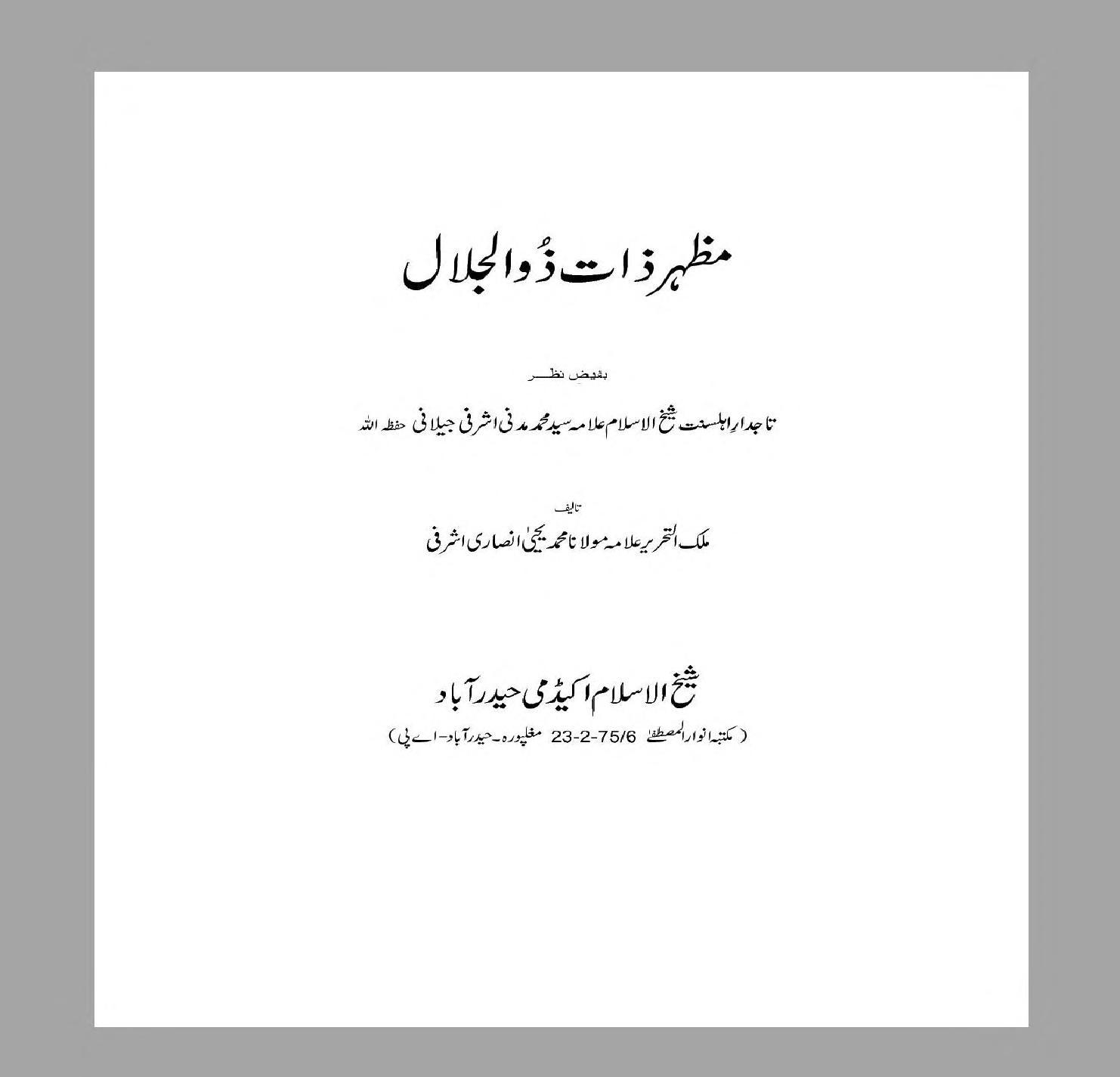 مظہر ذات ذوالجلال : Mazhar e Zaat e Zul Jalal