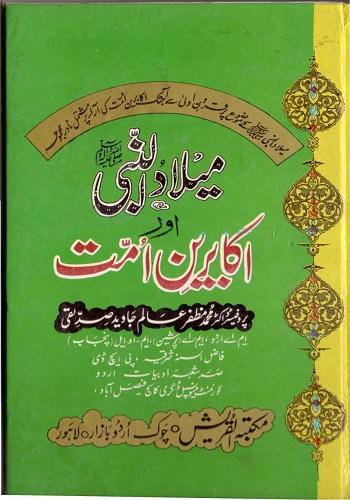 میلاد النبی ﷺ اور اکابرین امت : Milad Un Nabi Sallallhu alaihi wasalam Aur Akabireen e Ummat