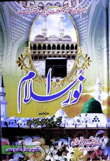 نور اسلام (اہم اسلامی عقائد و معمولات پر ایک محققانہ کتاب) : Noor E Islam
